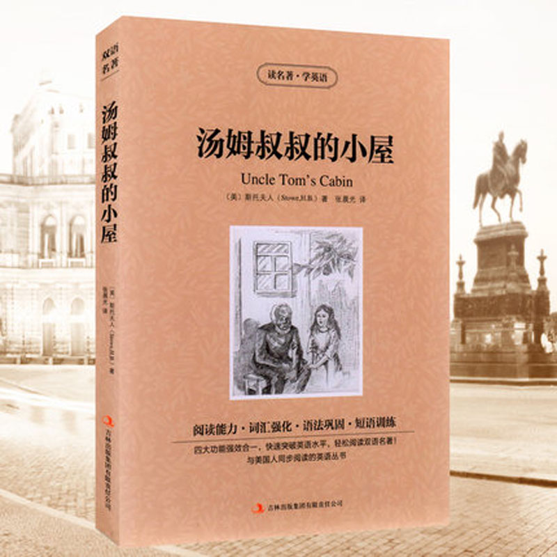 Uncle Toms Cabin in chinese and english fiction story book Uncle Toms Cabin in chinese and english fiction story book