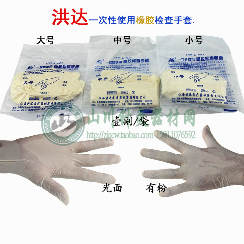Disposable Latex Medical Rubber Home beauty massage Gloves S/M/L 900pcs cots disposable latex sets rubber non slip labor beauty massage nail profiling tattoo white finger cot