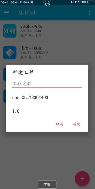 私人app一键制作器软件免费版【全自动】