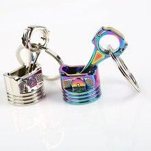 Модный большой двигатель поршневой формы тюнинг мужской женский брелок подвеска авто аксессуары цепочки для ключей 2 цвета