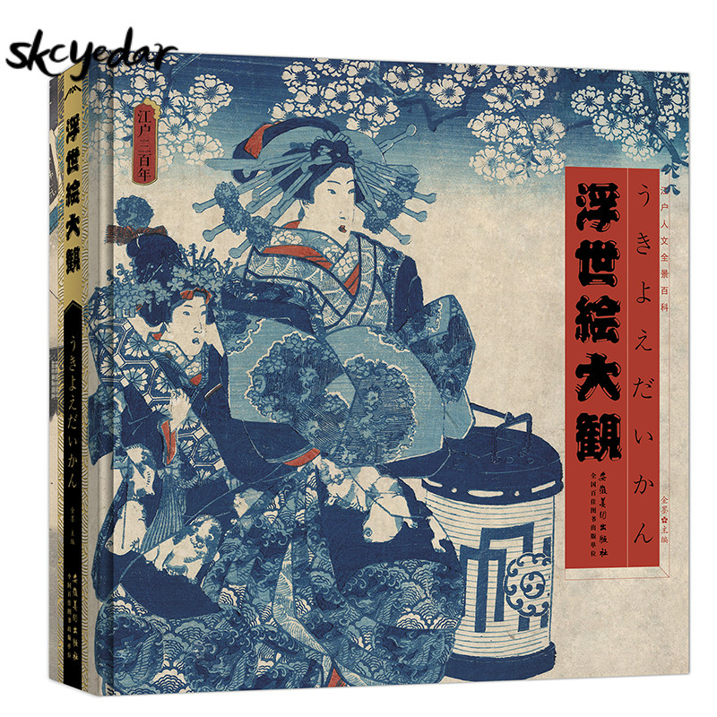 Big View Of Ukiyo-e Japanese Art Book Chinese Version Hardcover HD Classic Ukiyoe Pantings Collection