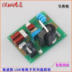 Высокой частотой пластину LGK80I/LGK100I/LGK160I зажигания плиты зажигания пластина для высокой частоты совета плате