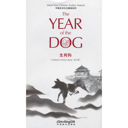 Meet Your Chinese Zodiac Animal The Year Of The Dog  Language English Keep On Lifelong Learning As Long As You Live-459