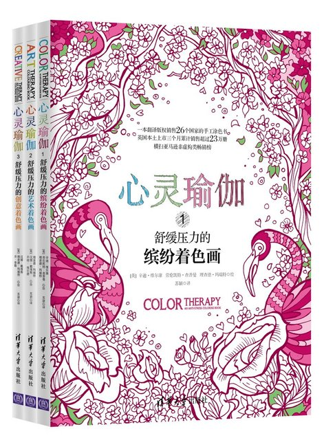 Booculchaha Anti Stress Coloring Book For Adult Mind Yoga Antistress Painting Book3 Books