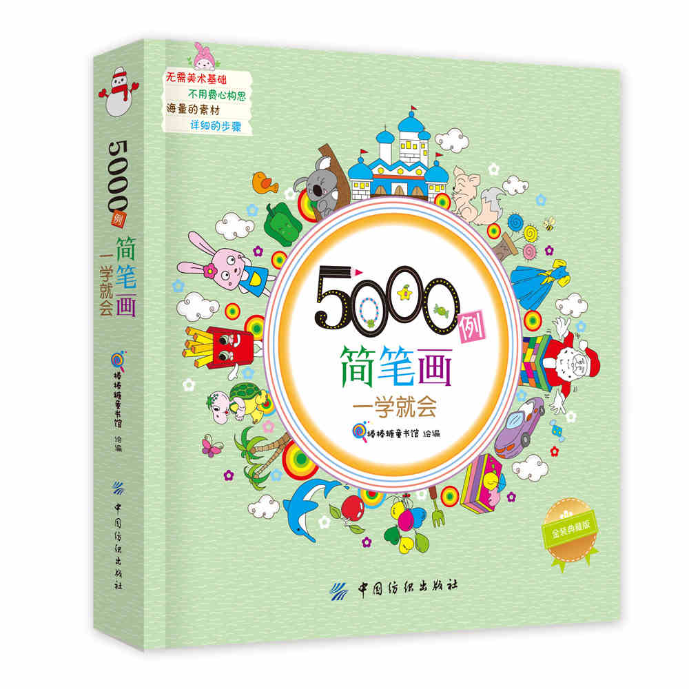 2016 New Blackboard Drawing 5000 Cases Stick Figures Match Pictures Book for Children Baby Chinese Cute Painting Textbook