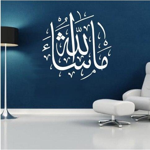 Célèbre Mashaallah rond calligraphie arabe islamique musulmane mur miroir  KD24