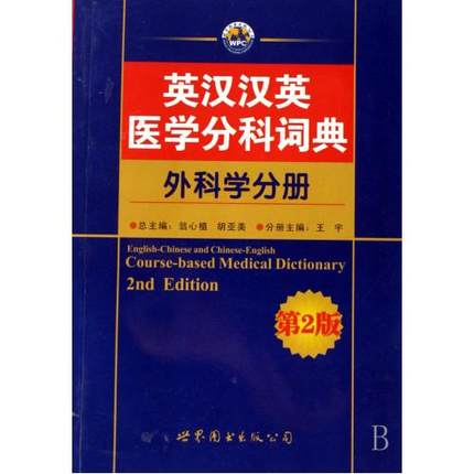 English Chinese Dictionary Of Science: Branch Of Medicine Inspection Dictionary