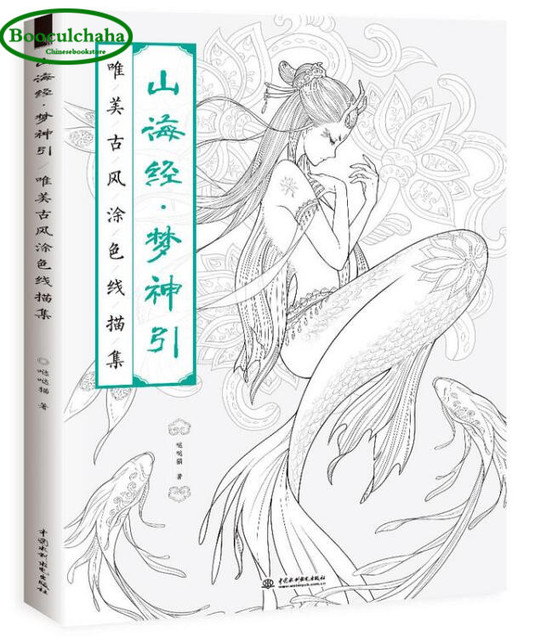 Booculchaha Coloring Book For Adults Kids Chinese Line Drawing Ancient Figure Painting Books Shanhaijing