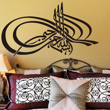 Home Decor Arabic Art Word Muslim Islamic Wall Sticker Vinyl Detachable Mosque Wallpaper Mural MSL05