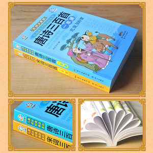 Image 3 - 2pcs/set Songs Ci three hundred and Three Hundred Tang Poems Early childhood education books for kids children 0 6 ages