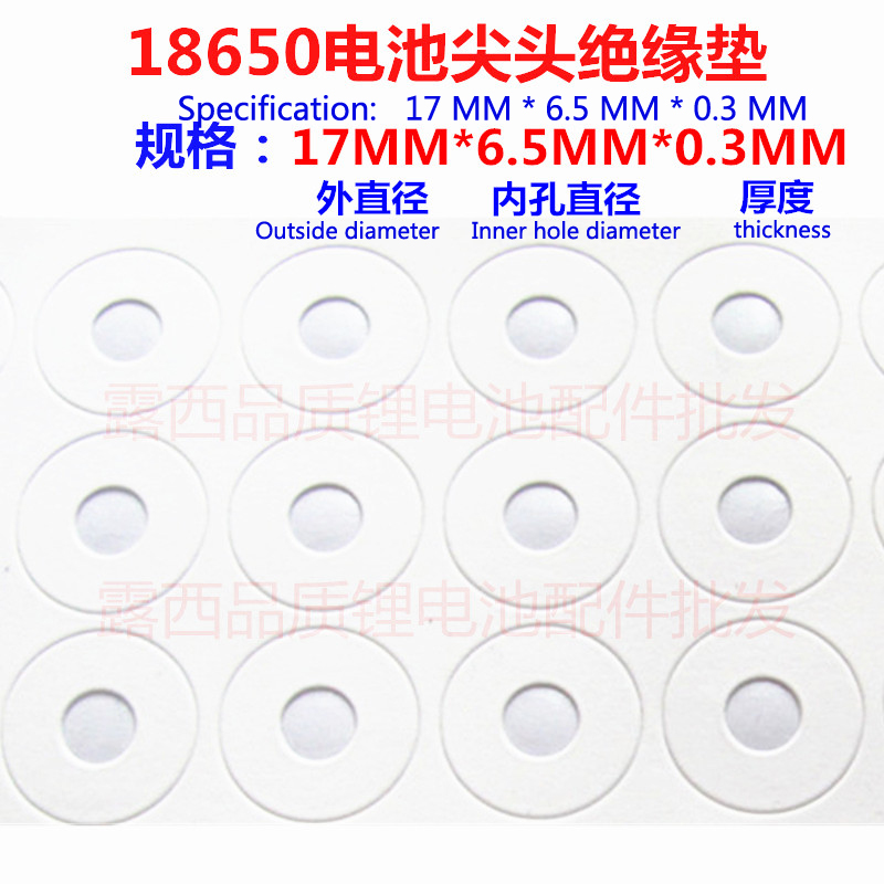 100pcs/lot 18650 General Purpose Lithium Battery High Temperature Insulation Gasket 18650 Pointed White Hollow Surface Pad
