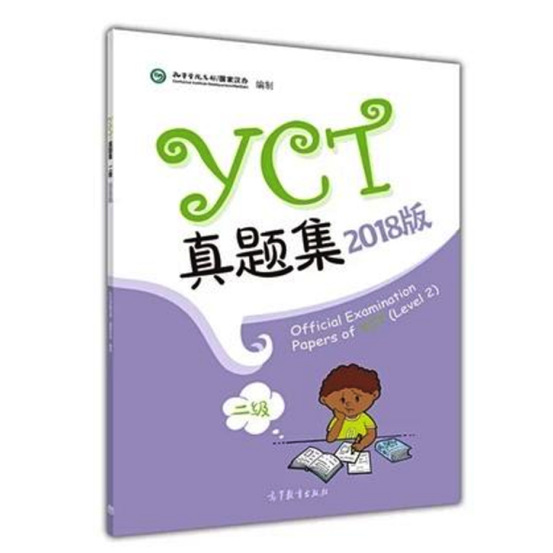 2018 Edition Official Examination Papers of YCT (Level 2)  Learning Chinese Book for Children Chinese Test Book2018 Edition Official Examination Papers of YCT (Level 2)  Learning Chinese Book for Children Chinese Test Book