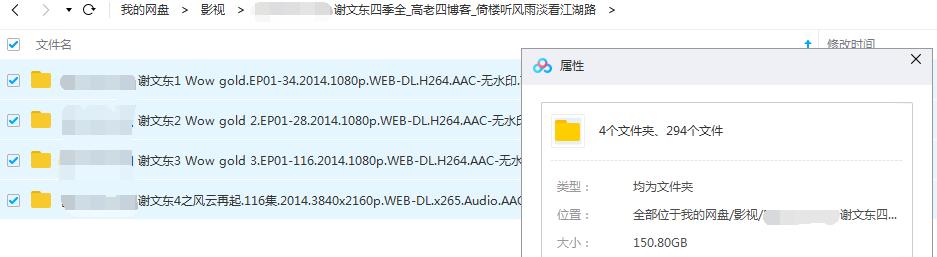 网剧谢文东超清全4季百度云下载 第1张
