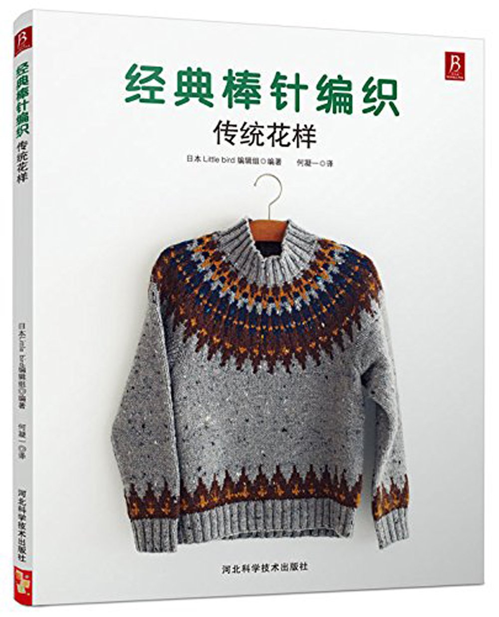 Japanese Classical rod knitting: traditional patterns in chineseJapanese Classical rod knitting: traditional patterns in chinese