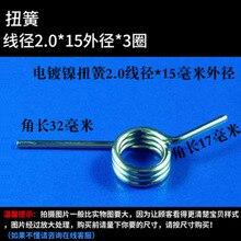 3 шт. 2,0 мм диаметр провода кручения из весенней коллекции на 15 мм наружный диаметр пружины 3 оборота 17/, маленького размера, круглой формы с диаметром 32 мм Общая длина угла