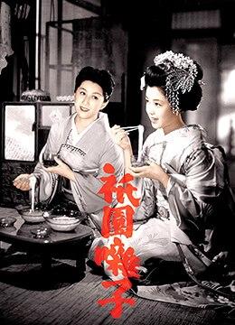 《祇园歌女》1953年日本剧情电影在线观看