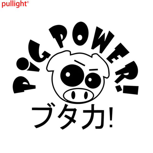 1412cm pig power fun design personalized car stickers and decals car styling