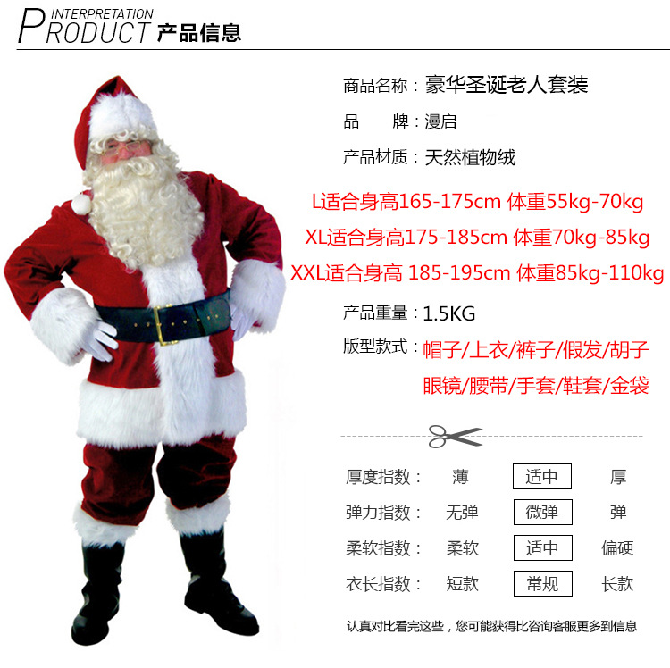 Christmas Santa Claus Costumes Winter Thicken Fancy Cosplay Costumes For Christmas Party Clothing Set 10pcs Full Body Suit Adult