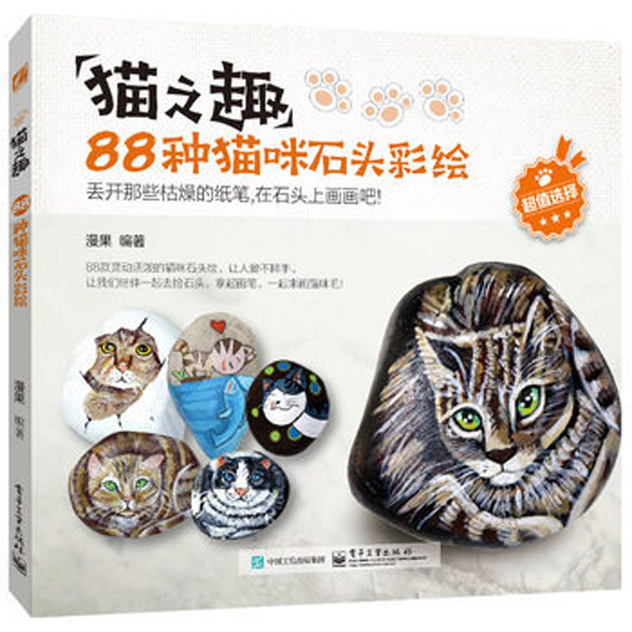 Cat's Interest: 88 Kinds Of Cat's Stone Painting Book Stone Craftwork Textbook