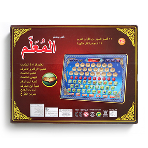 Image 5 - Arabic Language 24 Chapters Holy Quran and Letters World Teaching Learning Mchine for Children,Islam Muslim Kid Educational Toy