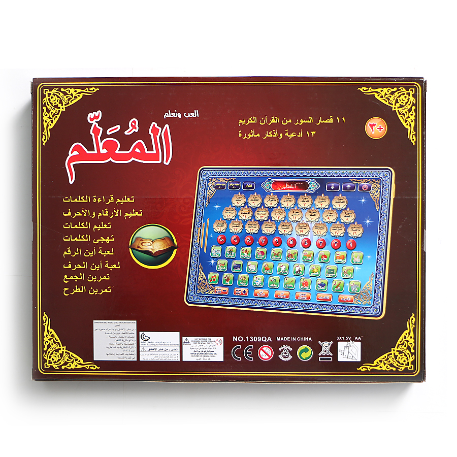 Image 5 - Arabic language 24 chapters Holy Quran and letters world teaching  learning mchine for children,Islam muslim kid educational toyLearning  Machines