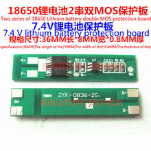 The 18650 panels of 7.4V battery protection board, double two 2 lithium board MOS group