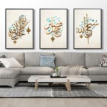 Moderne Allah Islamischen Wand Kunst Leinwand Malerei Arabischen Muslimischen der Erklärung Kalligraphie Drucke Poster Bilder Wohnzimmer Dekor