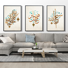 Peinture murale islamique sur toile avec déclaration de lislam arabe, affiches imprimées avec calligraphie, décoration