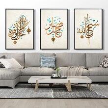 โมเดิร์นอัลลอฮ์อิสลามWall Artภาพวาดผ้าใบอาหรับมุสลิมการประกาศตัวอักษรพิมพ์โปสเตอร์ภาพตกแต่งห้องนั่งเล่น