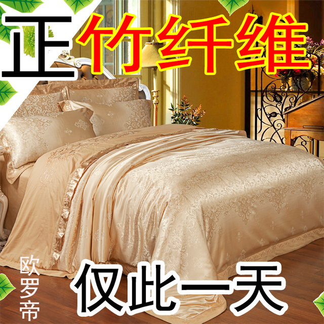 Bon Bamboo Fiber Textile Cotton Satin Jacquard Bed Sheet Quilt Four Sets 1.50m  1.8m Reduced