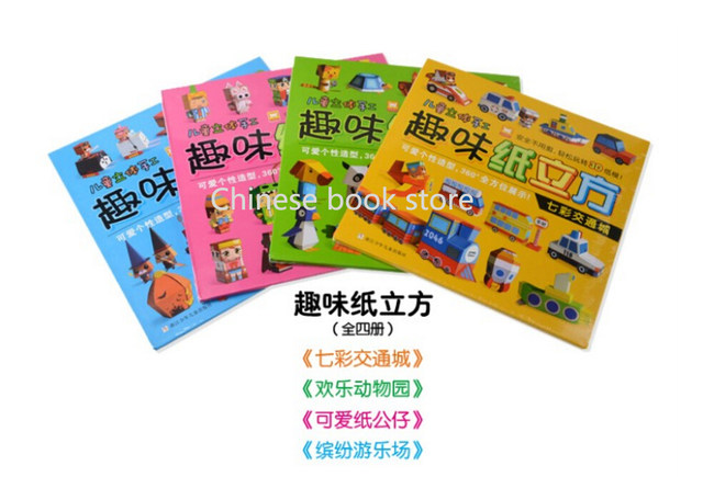 Online Shop Children Manual Origami Books Funny Parent Child Game