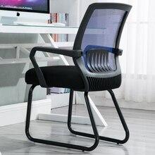 Офисное кресло к письменному столу Исполнительный компьютерный стул для дома офисная Конференция Приём комнаты, компьютер, эргономичное сеточное кресло