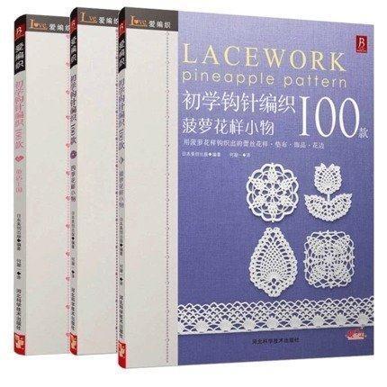 Modèles au crochet Livre 300 (ananas + saison + conte de fées royaume) japonais à tricoter livre Chinois version À Tricoter chandail Livre