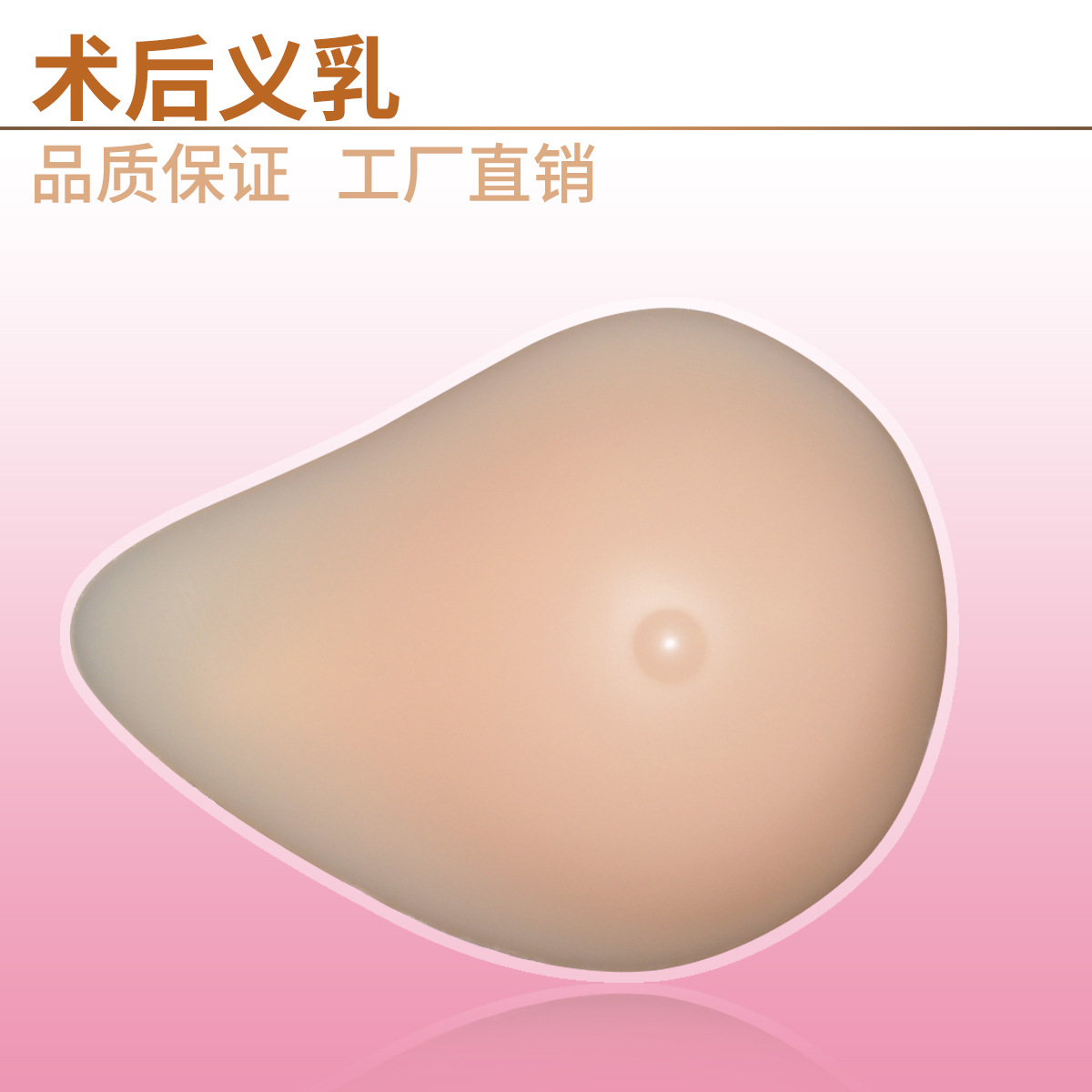 Right Spiral Type Medical Silicone Postoperative Breast Artificial Breast Rehabilitation Concave Bottom Fake Breast Chest
