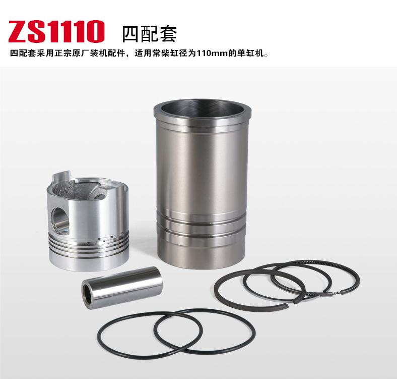 цена на Fast Shipping Diesel Engine ZS1110 Piston Pin Ring Original Changchai Water Cooled
