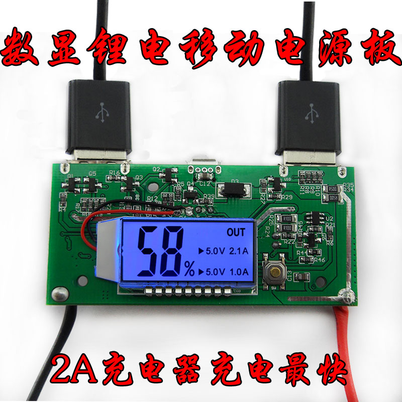 Mobile power supply charging treasure plate diy LCD display circuit board 3.7 V l clamp parts shell nesting electric welding machine circuit board fittings power supply board zx7 200 250 double voltage base plate