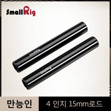 SmallRig 10cm 4 Inch Aluminum Alloy 15mm Rod Camera Rail Rod for DSLR Camera Rig 15mm System Rail 2 Pcs Set-1049 lanparte ofc 02 adjustable z shape offset clamp for 15mm rail system rig dslr video rig