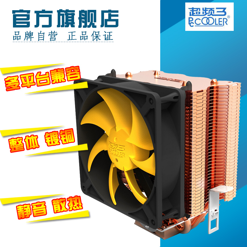 Yellow Sea S90 cpu radiator / 775 / 115X cpu fan dual heat pipe mute fan huanghai luxury cpu radiator 775 115x cpu fan 4 heat pipe intelligent led fan