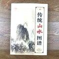 Традиционный китайский пейзаж Атлас живопись книги/Bai Miao линия рисования горный камень дерево павильон учебник