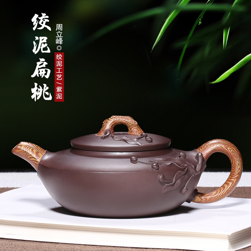 Zhou Lifeng, a famous Yixing purple clay pot artist, custom-made travel tea sets for almond purple clay teapotsZhou Lifeng, a famous Yixing purple clay pot artist, custom-made travel tea sets for almond purple clay teapots