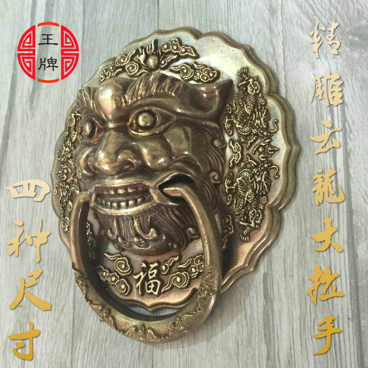 Chinese antique wood door handle door handle copper lion glass door knocker Shoutou copper handle classical chinese antique copper copper fittings decorative glass door handle door ring copper doors installed on the door ring page 4 page 5 page 3 page 1
