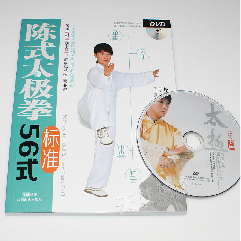 Books The Mystery Of Taijiquan Push Fist Chinese Tai Chi Wushu Books