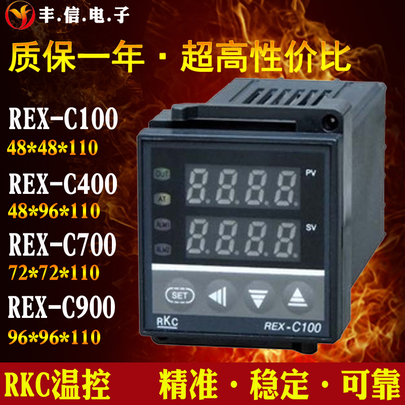 REX - C100 - RKC waalwijk C900 digital display of intelligent thermostat temperature controller C100 K input relay output dmx512 digital display 24ch dmx address controller dc5v 24v each ch max 3a 8 groups rgb controller