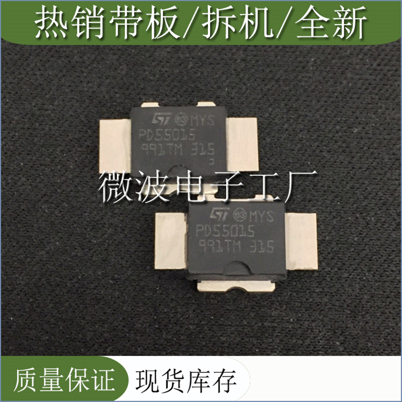 PD55015 SMD RF Tube High Frequency Tube Power Amplification Module
