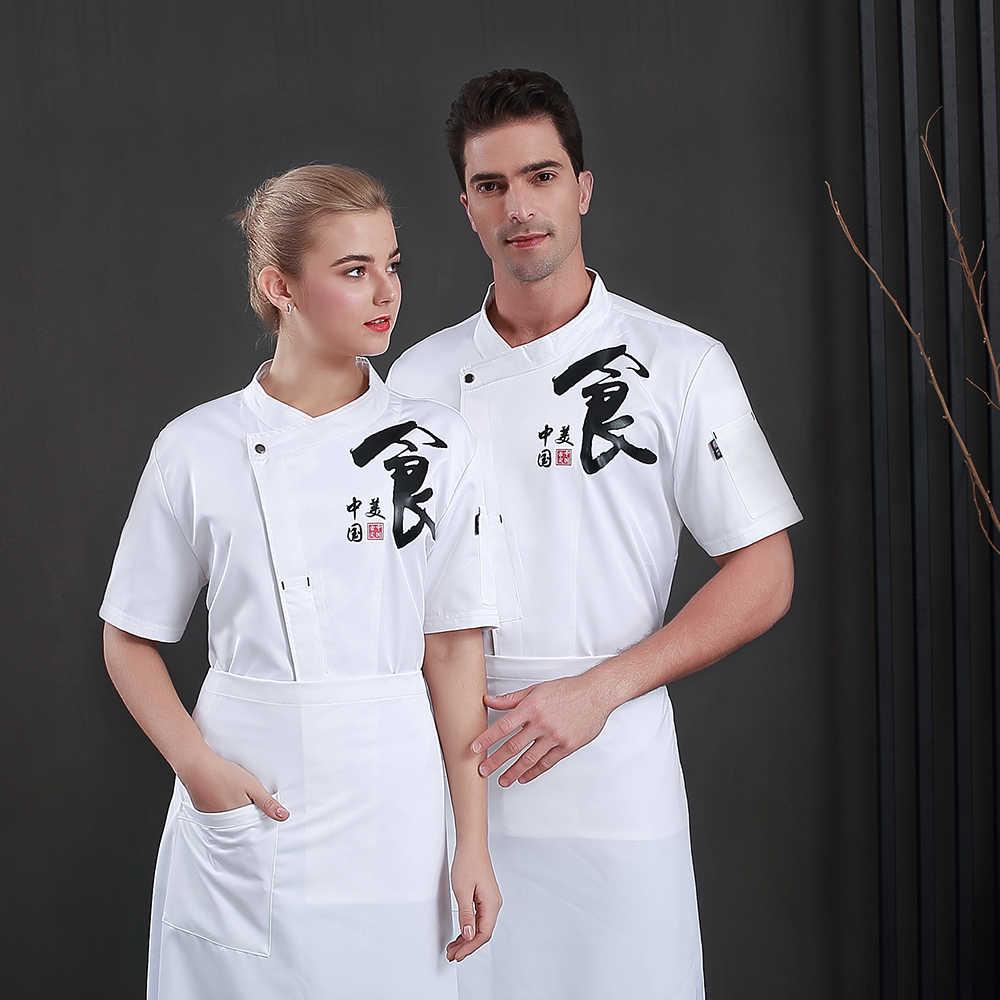 Высокое качество короткий рукав шеф-повара Униформа кухня ресторан работа официанта одежда Комбинезоны Одежда для пекаря Кейтеринг отель рубашка повара