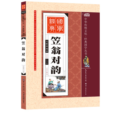 Li Weng's Rhyme Textbook With Pinyin / The Essence Of Chinese Traditional Culture Book For Kids Children Early Education