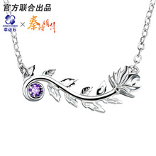The Legend of Qin DuanMuRong 925 sterling silver pendant
