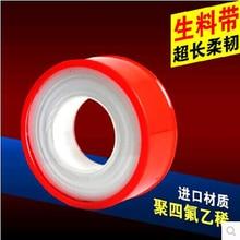 Kelixa сырья с полиэтиленовым уплотнительная лента кран фитинги, аксессуары для ванной комнаты утолщение и уплотнение воды