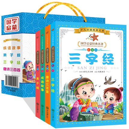 Three Characters Classic Book Di Zi Gui The Disciples Rules Ancient Tang Poetry Poems Chinese Idioms Pinyin Reading Books, 4 Pcs