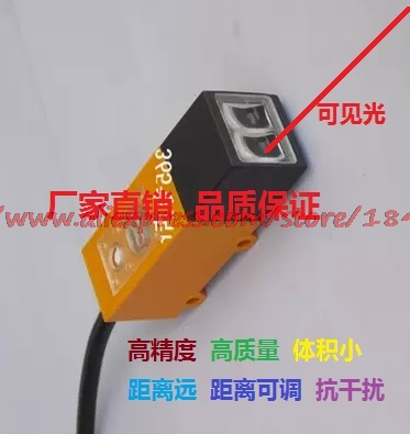 Free shipping Square laser sensor Laser diffuse reflection type photoelectric switch NPN normally close range 30cm adjustableFree shipping Square laser sensor Laser diffuse reflection type photoelectric switch NPN normally close range 30cm adjustable